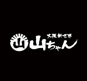 大阪新世界 山ちゃん